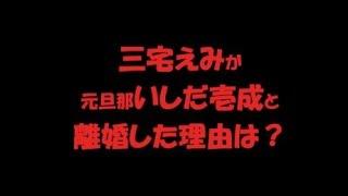 【ゴシップ】三宅えみがいしだ壱成と離婚した理由!! 三宅えみ 検索動画 6