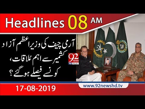 News Headlines   8 AM   17 August 2019   92NewsHD