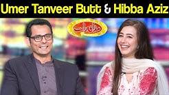 Umer Tanveer Butt & Hibba Aziz | Mazaaq Raat 21 April 2020 | مذاق رات | Dunya News