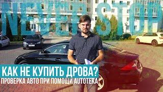 Покупаем Mercedes-Benz CLS-Class за 400к. Только свой опыт и 27 страниц отчета Автотеки.