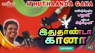 Ithuthaanda Gana | Tamil Gana Songs | Gana Ulagam | Jukebox