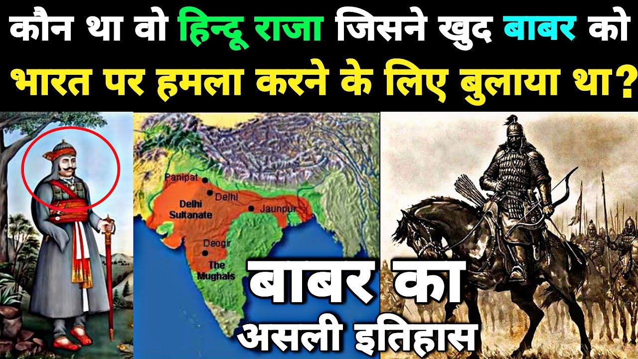 Real history of Babar | आज पता चलेगी गद्दारों की हक़ीकत | बाबर का इतिहास और भारत पर हमला | Mughals