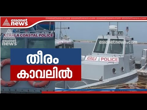IS alert ; High security at coastal areas of Kerala and Tamilnadu