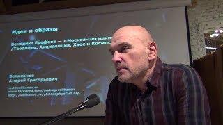 Андрей Великанов. Начало 6-й лекции курса 2017-18