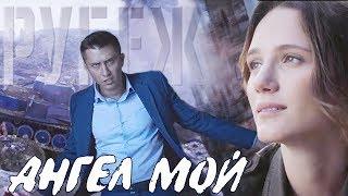 Ангел мой / П.Прилучный и К.Бродская в фильме