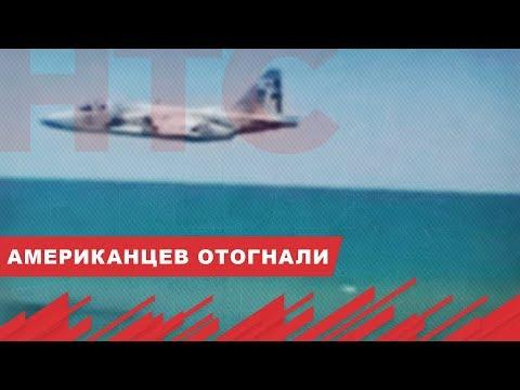НТС Севастополь: Российские истребители отогнали американцев от границ России
