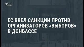 """Главы МИД ЕС утвердили санкции в связи с выборами в """"ДНР"""" и """"ЛНР"""" / Новости"""