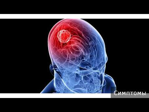 Отек мозга. Как лечить отек мозга.
