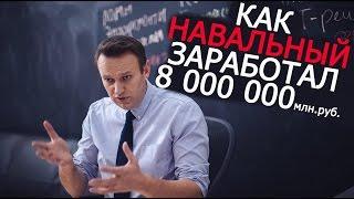 Алексей Навальный ПРОГОВОРИЛСЯ как заработал 8 000 000 млн. рублей. за 2016 ГОД. Видео 2017
