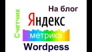 Как установить счетчик на сайт? Яндекс метрика на сайт
