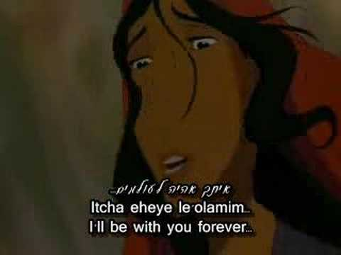 The Prince of Egypt- Deliver Us [Hebrew subs + translation]