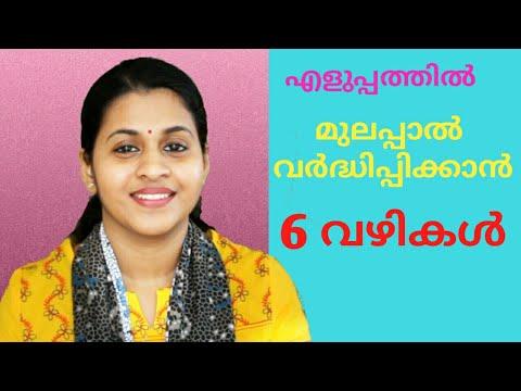 6 Tips To Increase Breast Milk Supply    Malayalam