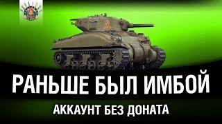 АКК БЕЗ ДОНАТА - M4 SHERMAN - ТРИ ОТМЕТКИ И ПРОКАЧКА (Часть 2)