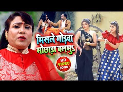 #Anita Raj का 2020 का सबसे हिट #धोबी गीत - मिसेले गोड़वा मोछाड़ा बलमुs - Bhojpuri Dhobi Geet New