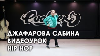Видеоурок Hip Hop Сабина Джафарова | Evolvers Dance School