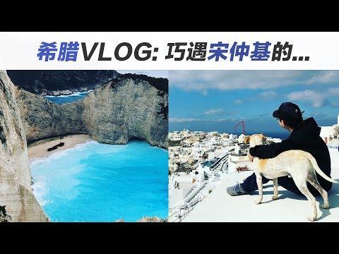 希腊VLOG:竟然巧遇宋仲基的导游 Greece Travel Vlog