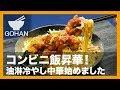 【簡単レシピ】コンビニ飯のちょい足しアレンジ!『油淋冷やし中華』の作り方