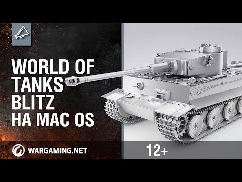 World Of Tanks Blitz выходит на Mac OS X