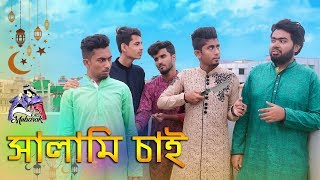 সালামি চাই || Eid Mubarak || Bangla Funny Video 2019 || Zan Zamin