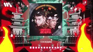 GAYAZOV$ BROTHER$ — Соседям | Official Audio