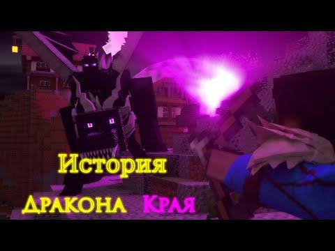 [Minecraft Анимация] - История Дракона Края