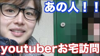 【あのyoutuberのお宅訪問!】部屋の中が凄すぎて爆笑したwww thumbnail