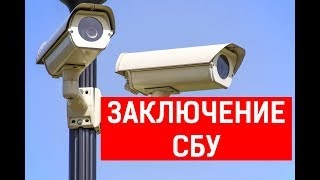 видео Заключение Экспортного Контроля (эксконт)