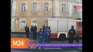 Смотреть видео Мужчина угрожает спрыгнуть с крыши посольства Венесуэлы в Москве - Москва 24 онлайн
