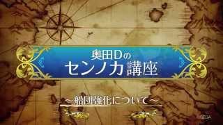 【戦の海賊】奥田Dのセンノカ講座 船団強化について