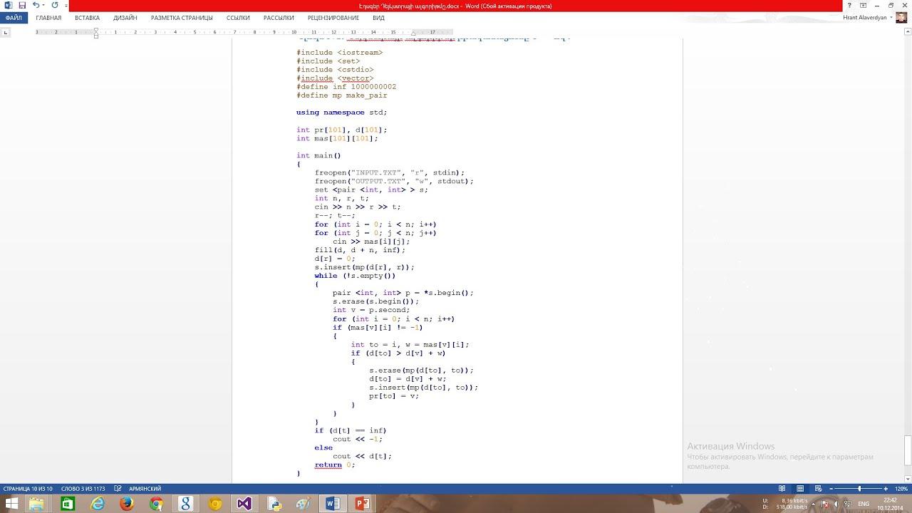 как вставить код c ++ в документ ворд - YouTube
