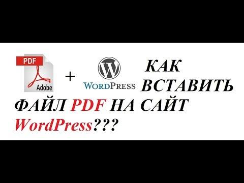 Погружение в wordpress pdf
