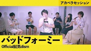 【アカペラ】バッドフォーミー/Official髭男dism