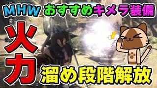 【MHW】溜め段階解放で火力を盛る!おすすめの「キメラ装備」弓2種【モンハンワールド】