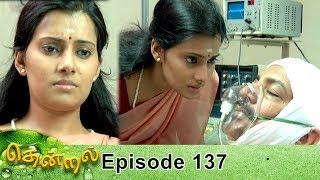 Thendral – Vikatan tv Serial