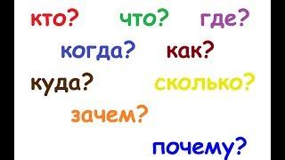 № 14 Русский язык : ЧТО? ГДЕ? КОГДА? КАК? ЗАЧЕМ?..../вопросительные слова