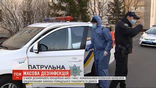 Поліцейські та служби таксі почали дезінфікувати свої авто