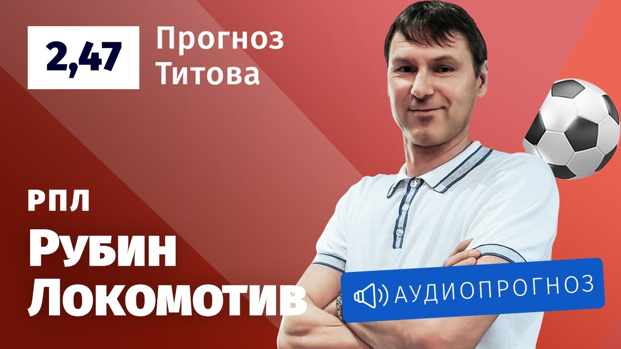 Прогноз и ставка Егора Титова: «Рубин» — «Локомотив»
