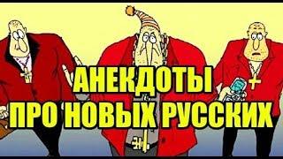 АНЕКДОТЫ ПРО НОВЫХ РУССКИХ #Три_анекдота