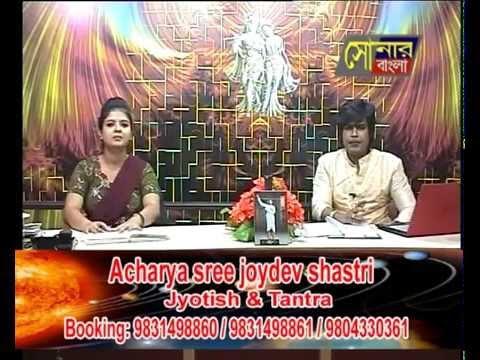Sonar Bangla Channel|acharya Joydev shastri (episode 1)november 25 2015