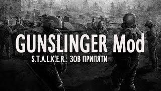 GUNSLINGER Mod. S.T.A.L.K.E.R.: Зов Припяти.