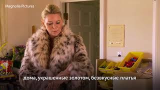 «Поколение богатства»: первая премьера Sundance-2018