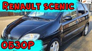 Renault Scenic Обзор семейного минивэна
