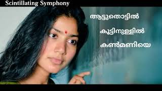 aattuthottil-fahad-fazil-sai-pallavi-vivek-p-jayhari-music