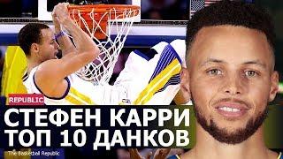 СТЕФЕН КАРРИ ТОП 10 ДАНКОВ. НБА