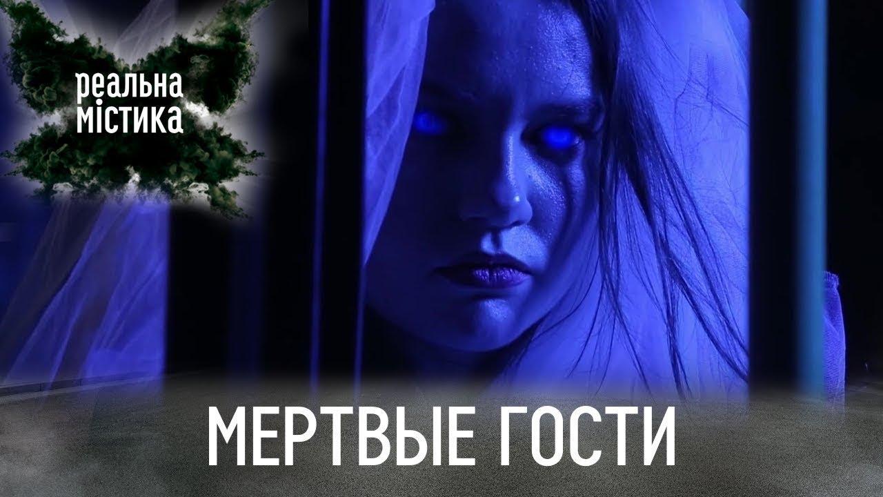 Мертвые гости   Реальная мистика