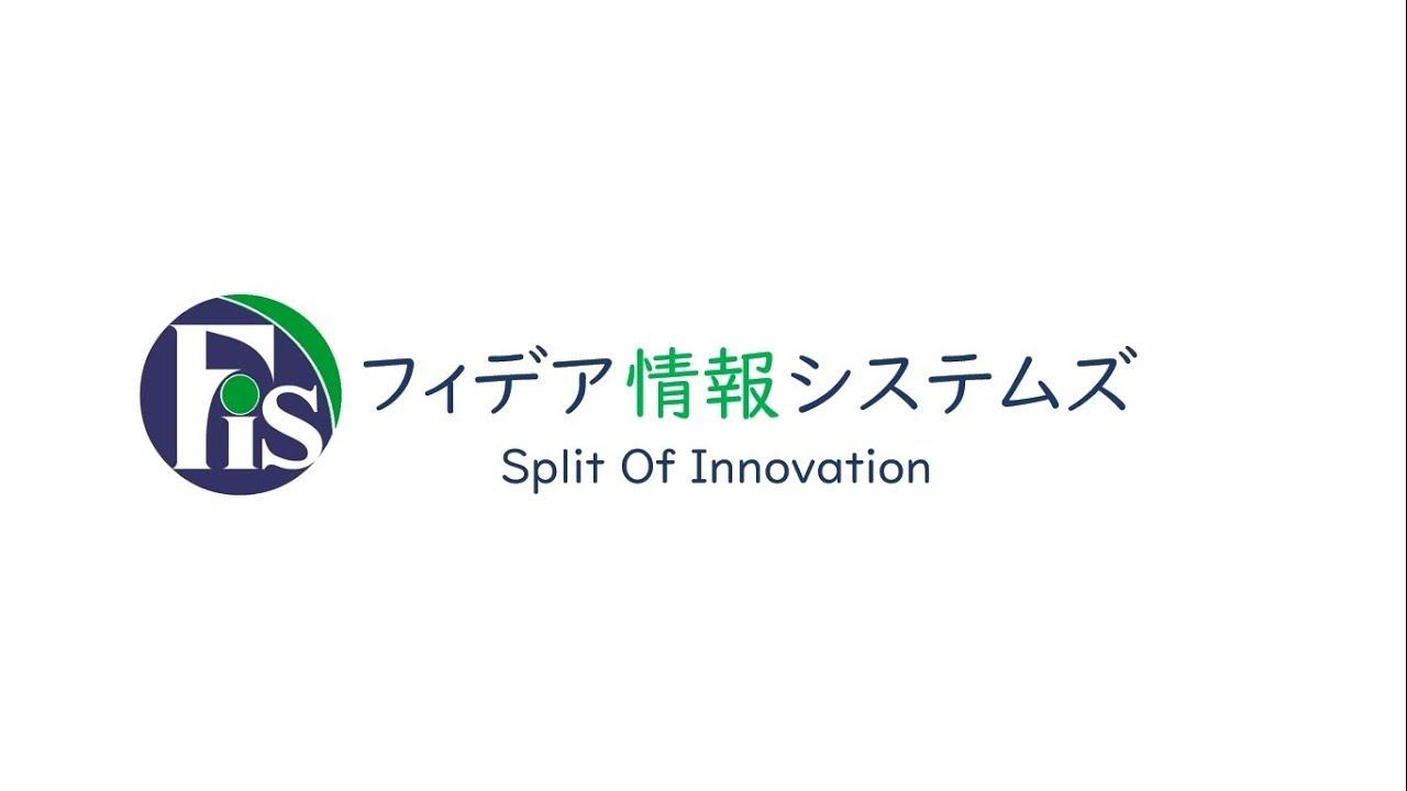 動画サムネイル:フィデア情報システムズ会社紹介