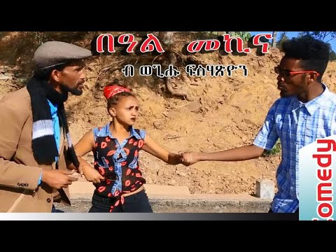 HDMONA  New Eritrean Comedy 2017:  በዓል መኪና ብ ወጊሑ ፍሰሃጽዮን Beal-Makina by Wegihu