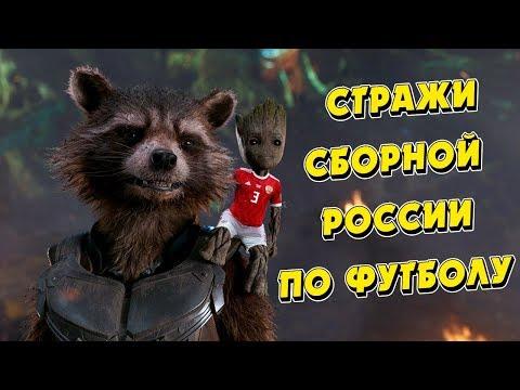 Стражи сборной России по футболу (Переозвучка)