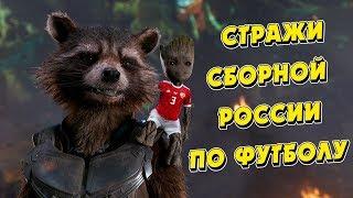 Стражи сборной России по футболу (Переозвучка)...