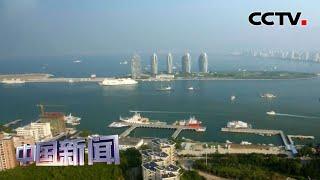 [中国新闻] 关键词解读海南自贸港怎么建 | CCTV中文国际